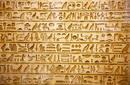 Ancient Hieroglyphs